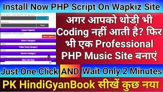 Wapkiz Site Auto PHP Script Makers | How To Make Music Website In