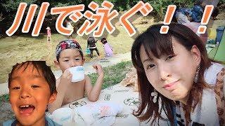 川で泳ぐ!猪名川町のおすすめスポット!アウトドア!ふるさと館の下で川遊び!!デイキャンプ!関西子供とおでかけ
