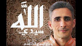 تحميل اغاني سيدي الله - مقام عجم _ Mohamed Mohsen - Sidi Allah (Official Lyrics Video)   MP3
