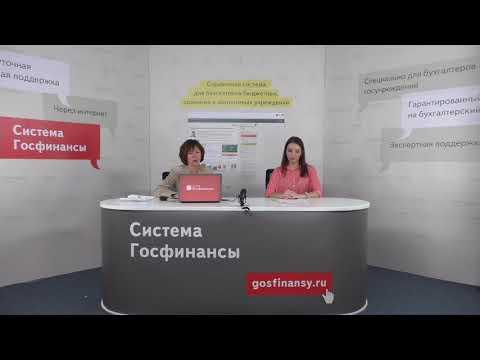 Елена Кравченко, методолог компании БАРС. Доходные коды КОСГУ