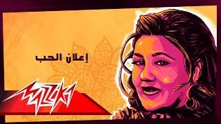 Ealan El Hob - Mayada El Hennawy إعلان الحب - ميادة الحناوي