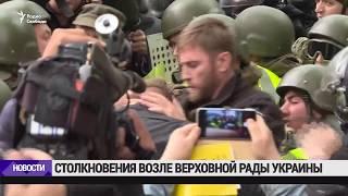 Столкновения возле Верховной Рады Украины / Новости