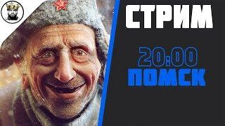WOT | СТРИМ | За дедов #21 | в 20:00 по МСК