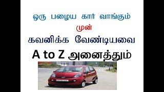 பழைய கார் வாங்கும் போது கவனிக்க வேண்டியவை/check before buying a used car in tamil