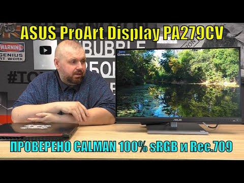 Профессиональный 4K HDR монитор ASUS ProArt Display PA279CV. ПРОВЕРЕНО CALMAN 100% sRGB и Rec.709