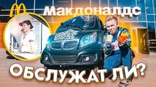 Машина с Али в МакАвто / Реакция работников Макдональдс