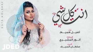 أصيل هميم - انت كل شي (حصرياً) | 2020 | Aseel Hameem - Enta Kolshay تحميل MP3
