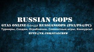 """GTA 5 ONLINE сходка RUSSIAN GOPS """"Новые приключения бандитов и мошенников"""""""
