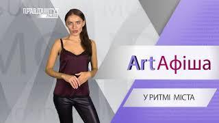 Art Афіша 30.09.2019