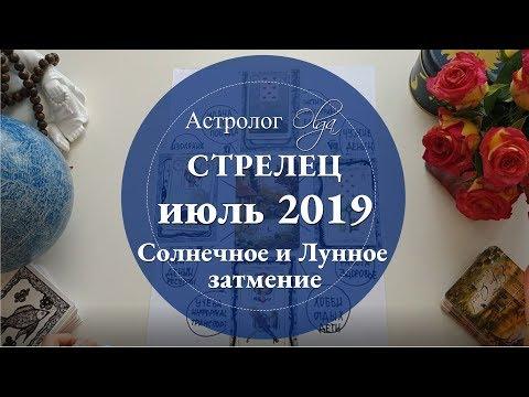 СТРЕЛЕЦ астро расклад на ИЮЛЬ 2019. Астролог Olga