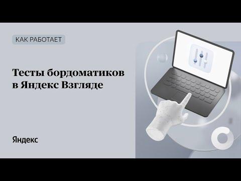Тесты бордоматиков в Яндекс Взгляде