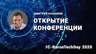 Открытие конференции — 1C‑RarusTechDay2020