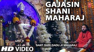 GAJASIN SHANI MAHARAJ  SHANI BHAJAN