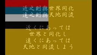 満州国国歌建国歌