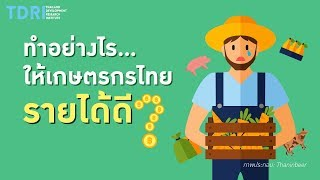 คิดยกกำลังสอง: ทำอย่างไร...ให้เกษตรกรไทยรายได้ดี?