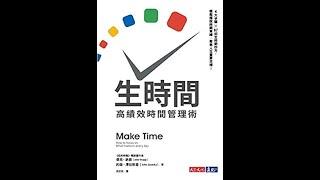 【傳媒訪問】時間管理好書《生時間》