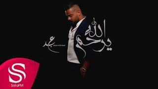الله يرحم - عبدالعزيز الشريف ( حصرياً ) 2021 تحميل MP3