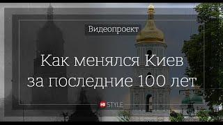 Как менялся Киев за последние 100 лет. Видеопроект НВ
