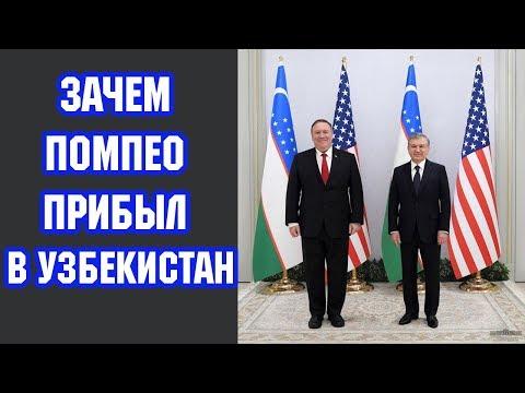 Зачем Помпео прибыл в Узбекистан и что нужно США от ЦА