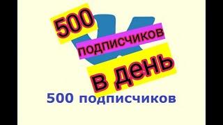 500  (в день) подписчиков в группу ВК абсолютно БЕСПЛАТНО
