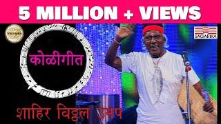 Koligeet (कोळीगीत )/ Live /Shahir Vitthal Umap