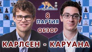 Карлсен - Каруана, 8 партия. Обзор ♛ Матч на первенство мира 2018 🎤 Сергей Шипов ♛ Шахматы