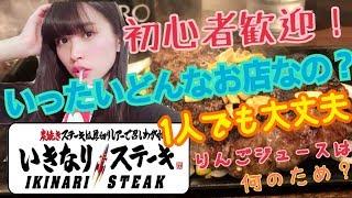 [初心者歓迎]いきなりステーキってこんなお店!