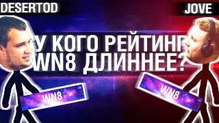У КОГО ДЛИННЕЕ WN8? - DeS vs Jove [19-00]