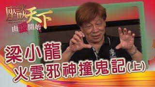 09012019 由靈開始: 『火雲邪神』梁小龍 撞鬼記:「鼎爺喊住著打俾我!」 【天下衛視 Sky Link TV】