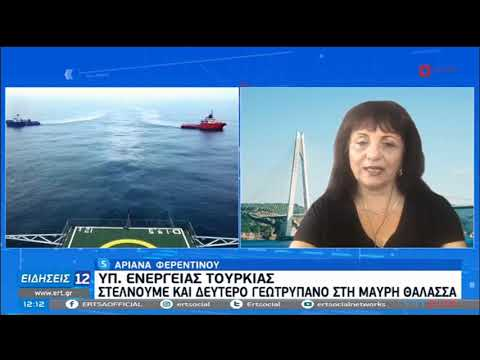 Υπ.Ενέργειας Τουρκίας | Στέλνουν και δεύτερο Γεωτρύπανο στη Μαύρη Θάλασσα | 15/10/2020 | ΕΡΤ