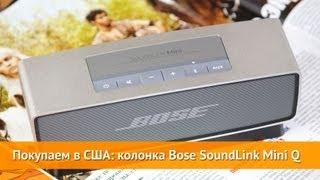 Покупаем в США: обзор портативной колонки BOSE SoundLink Mini