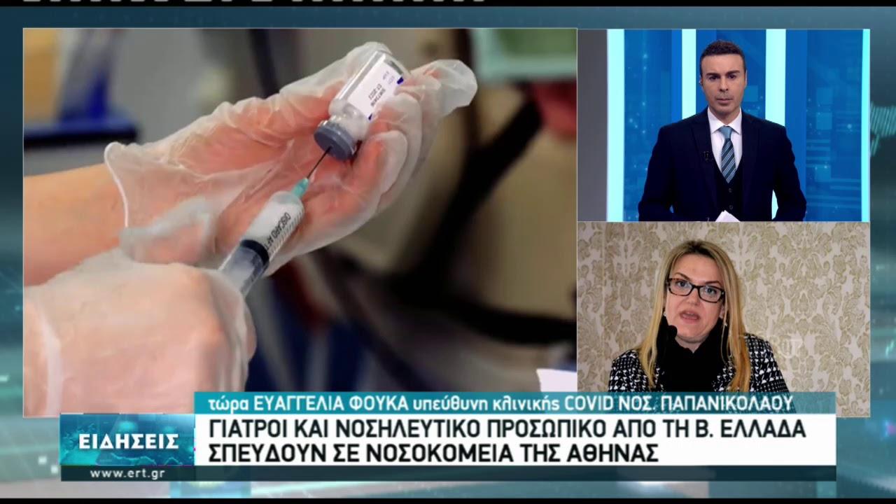 Γιατροί και νοσηλευτικό προσωπικό από τη Θεσσαλονίκη στην Αθήνα | 18/03/2021 | ΕΡΤ