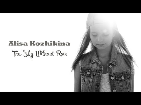 Алиса Кожикина — Небо без дождя (Audio)