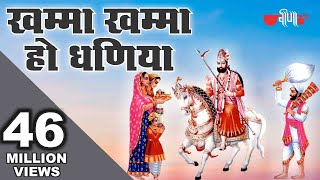 Khamma Khamma Ho Dhaniya (HD) | New Baba Ramdev Ji Bhajans | Rajasthani Devotional Song