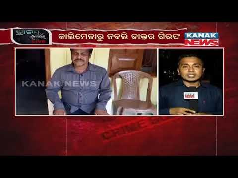 Crime Reporter: Fake Doctor Arrested From Malkangiri's Kalimela