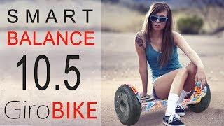Гироскутер Smart Balance 10,5 дюймов с самобалансом и приложением ТаоТао. Украина.