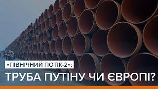 «Північний потік-2»: труба Путіну чи Європі?   Ваша Свобода
