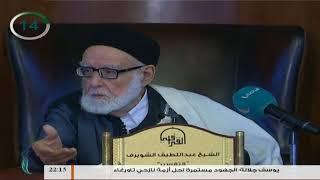 تفسير القرآن الكريم 133 / البقرة