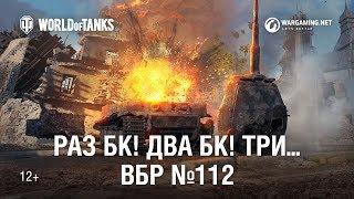 ВБР 112 — Раз БК! Два БК! Три...
