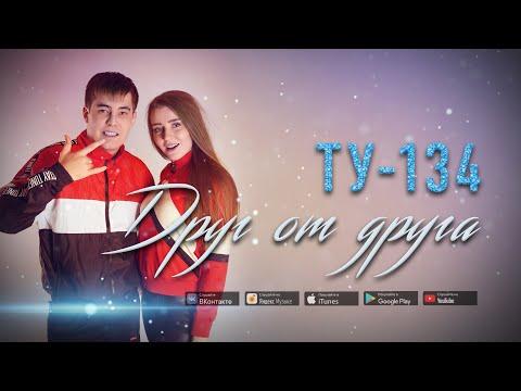 Группа ТУ-134 – Друг от друга (2019)