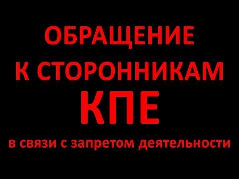 Обращение к участникам КПЕ в связи с запретом деятельности