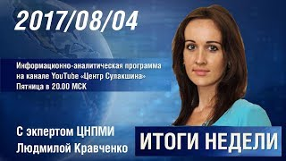 Итоги недели с Людмилой Кравченко 2017/08/04