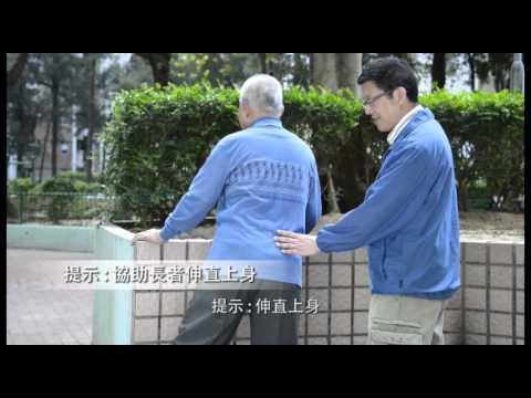 影片: 長者下肢強化運動