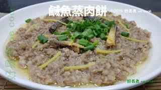 鹹魚蒸肉餅 Steamed Pork Patty With Salted Fish #經典廣東手工菜
