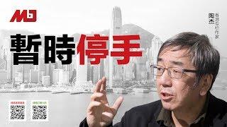陶杰:年轻人该暂时停手,给北京和港府一点时间