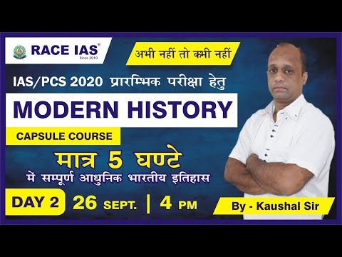 MODERN HISTORY IN 5 HOURS | UPSC | UPPCS Prelims 2020 | DAY : 2 |  26 Sept. 20 | 4 PM