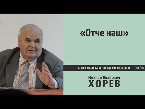 Отче наш.  М.И. Хорев.