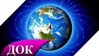 Смена цивилизаций. Гнев Земли HD документальные фильмы онлайн документальные фильмы hd документальны