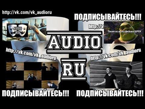 All Star (Smash Mouth, на русском, ШРЕК) – AUDIO RU
