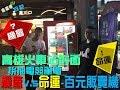 Download Video 【含羞草日記】機會v.s命運-百元販賣機!!抽到筆電了???